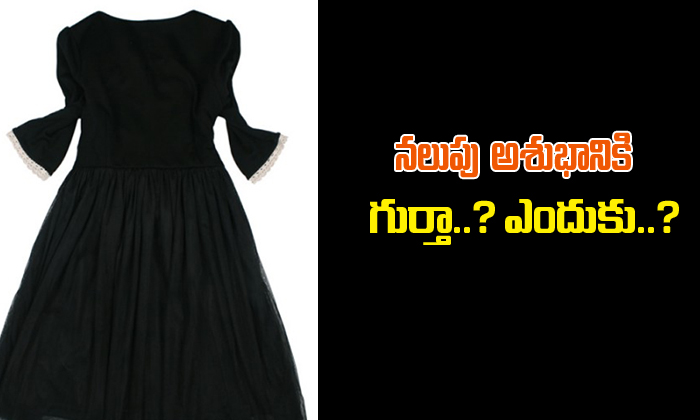 TeluguStop.com - Is Black Considered Inauspicious In Hindu Culture.-Devotional-Telugu Tollywood Photo Image