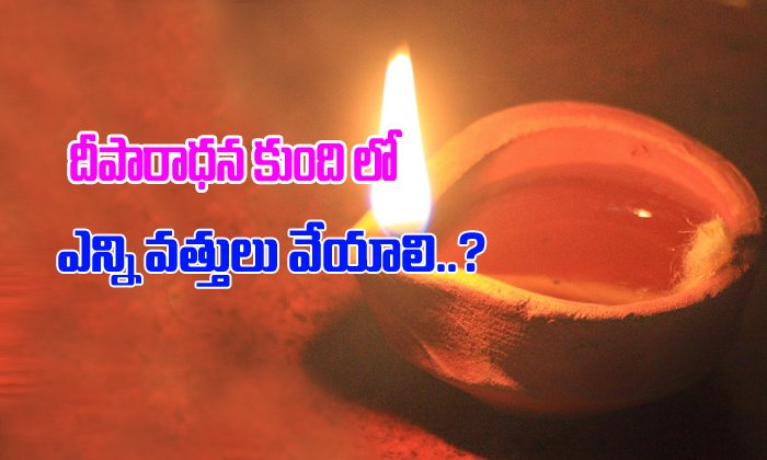 How Many Cotton Wicks To Be Used While Lighting The Lamp-