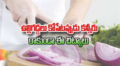 How To Avoid Tears While Cutting Onions-Telugu Health - తెలుగు హెల్త్ టిప్స్ ,చిట్కాలు-Telugu Tollywood Photo Image