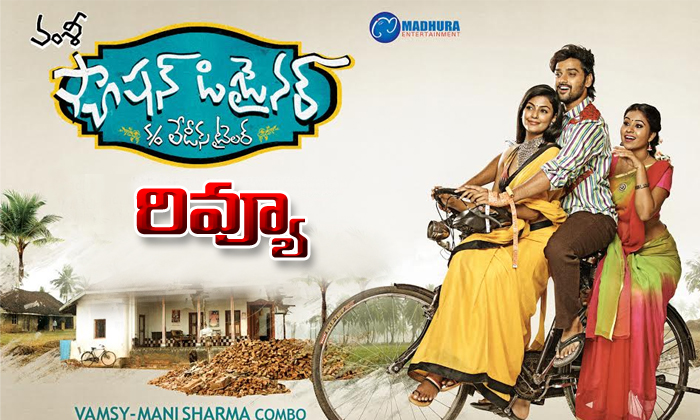 Telugu Fashion Designer Son Of Ladies Tailor Review Movie Reviews Telugustop
