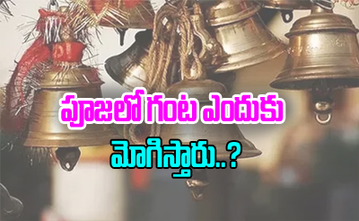 Why Do We Ring The Bell In A Temple-Devotional-Telugu Tollywood Photo Image