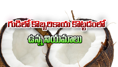 The Rules For Breaking Coconut In Temples-Devotional-Telugu Tollywood Photo Image