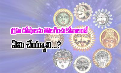 How To Get Rid Of Grah Dosha-Devotional-Telugu Tollywood Photo Image