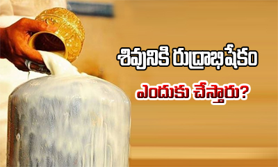 TeluguStop.com - శివునికి రుద్రాభిషేకం ఎందుకు చేస్తారు -Devotional-Telugu Tollywood Photo Image
