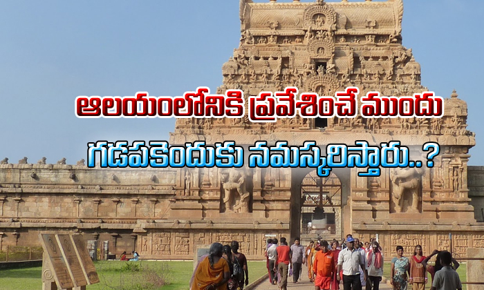 TeluguStop.com - Why Do We Bow At Temple Entrance Before Entering-Devotional-Telugu Tollywood Photo Image