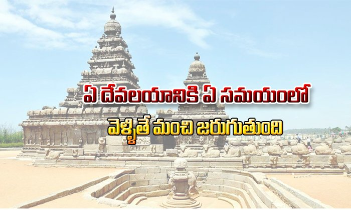 What Is The Ideal Time To Visit Particular Temples