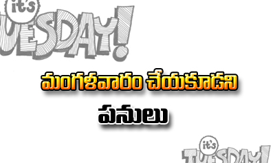 Things To Do And Not To Do On Tuesday-Devotional-Telugu Tollywood Photo Image