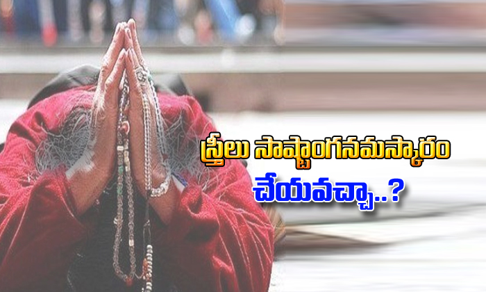 Women Allowed To Perform Sashtang Pranam