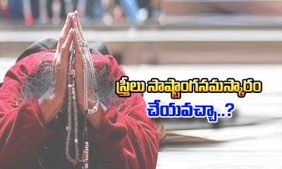 స్త్రీలు సాష్టాంగనమస్కారం చేయవచ్చా-Devotional-Telugu Tollywood Photo Image
