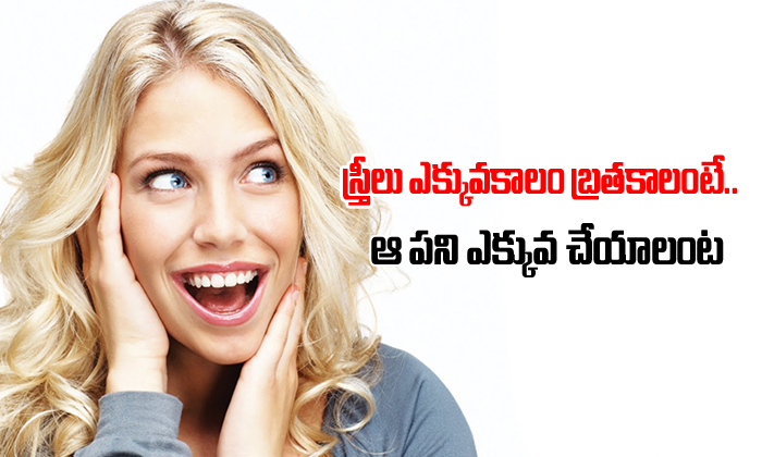 TeluguStop.com - Women Can Live Longer With Safer DNA Coming From Regular love Making-Telugu Health-Telugu Tollywood Photo Image