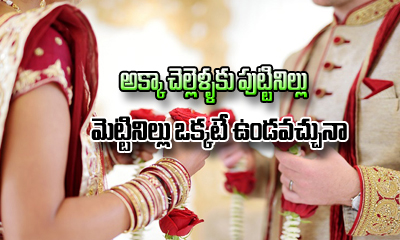 Can Biological Sisters Go To The Same House As In Laws- Telugu Devotional Bhakthi(తెలుగు భక్తి ) Can Biological Sisters Go To The Same House As In Laws---
