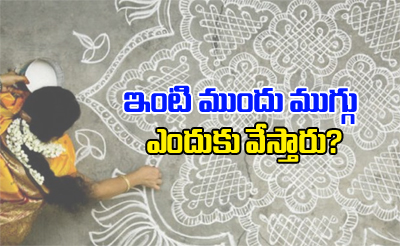 Why We Use Patterns Infront Of Our Home-Devotional-Telugu Tollywood Photo Image