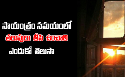 Why Should We Open Doors In The Evening-Devotional-Telugu Tollywood Photo Image
