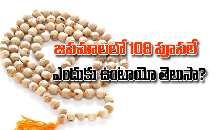 Why Does A Japa Mala Consist Of 108 Beads?