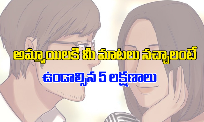 TeluguStop.com - 5 Requirements In Your Talk To Attract Her-Telugu Health-Telugu Tollywood Photo Image