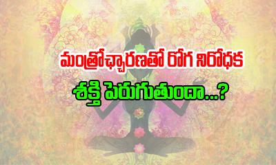 Amazing Health Benefits Of Chanting Vedic Mantras-Devotional-Telugu Tollywood Photo Image