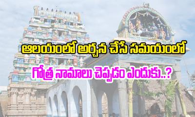 ఆలయంలో అర్చన చేసే సమయంలో గోత్ర నామాలు చెప్పడం ఎందుకు -Devotional-Telugu Tollywood Photo Image
