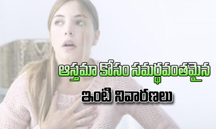Home Remedies For Asthma-Telugu Health - తెలుగు హెల్త్ టిప్స్ ,చిట్కాలు-Telugu Tollywood Photo Image
