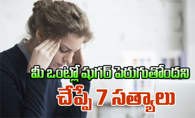 7 Signs That Tell You Are Eating More Sugar-Latest News-Telugu Tollywood Photo Image