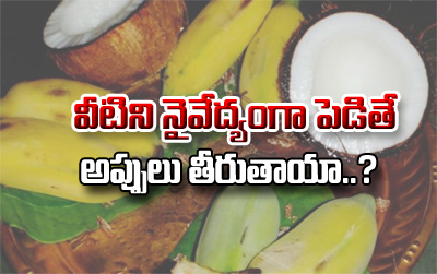 Offers These Fruits For Gods And Gives Which Wish-Devotional-Telugu Tollywood Photo Image