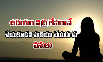 TeluguStop.com - Good Signs And Good Start Morning These Steps-Devotional-Telugu Tollywood Photo Image