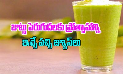 Juicing Recipes For Hair Growth-Telugu Health - తెలుగు హెల్త్ టిప్స్ ,చిట్కాలు-Telugu Tollywood Photo Image