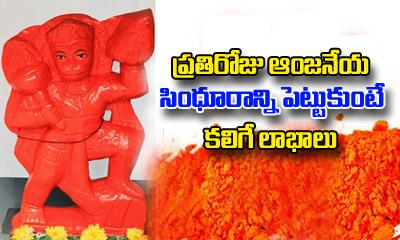 Hanuman Sindhuram Benefits-Devotional-Telugu Tollywood Photo Image