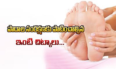 Home Remedies For Foot Care-Telugu Health-Telugu Tollywood Photo Image