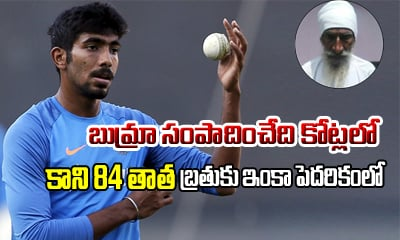 Jasprit Bumrah Earns Crores But His 84 Year Old Grand Father Is Till Poor-General-Telugu-Telugu Tollywood Photo Image