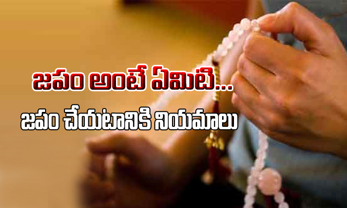What Is The Japam- Telugu Devotional Bhakthi(తెలుగు భక్తి ) What Is The Japam--What Is The Japam-