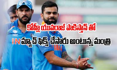 Kohli And Yuvraj Fixed Final With Pak .. Comments Union Minister-General-Telugu-Telugu Tollywood Photo Image