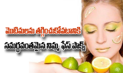 4 Lemon Face Masks For Pimples, Acne Scars-Telugu Health - తెలుగు హెల్త్ టిప్స్ ,చిట్కాలు-Telugu Tollywood Photo Image