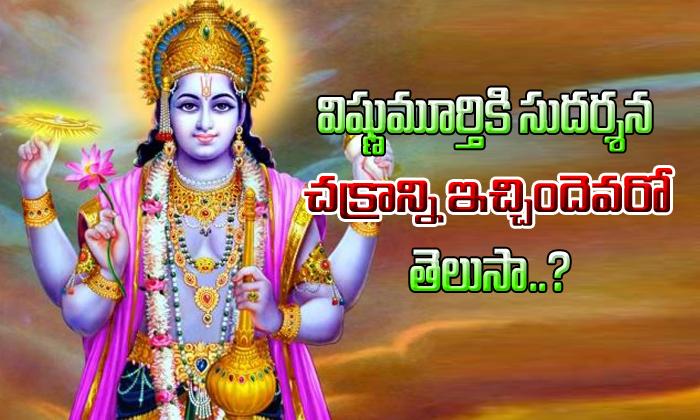 Lord Vishnus Sudarshan Chakra Unknown Facts-Devotional-Telugu Tollywood Photo Image