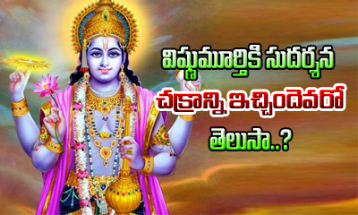 Lord Vishnus Sudarshan Chakra Unknown Facts- Telugu Devotional Bhakthi(తెలుగు భక్తి ) Lord Vishnus Sudarshan Chakra Unknown Facts---