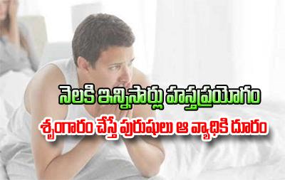 Ejaculating These Many Times Can Keep Prostate Cancer Away -Ejaculating These Many Times Can Keep Prostate Cancer Away - -Telugu Health - తెలుగు హెల్త్ టిప్స్ ,చిట్కాలు-Telugu Tollywood Photo Image