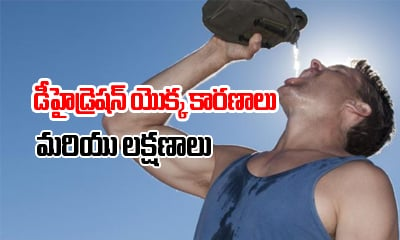 Reasons And Symptoms Of Dehydration-- Reasons And Symptoms Of Dehydration---