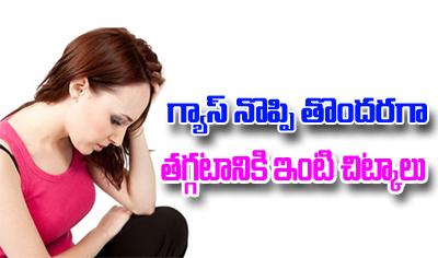Home Remedies For Gas-Telugu Health - తెలుగు హెల్త్ టిప్స్ ,చిట్కాలు-Telugu Tollywood Photo Image