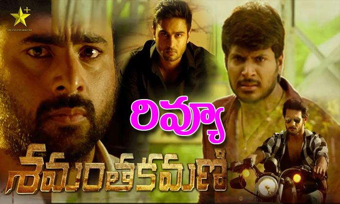 TeluguStop.com - Shamantakamani Review-Telugu Movie Reviews-Telugu Tollywood Photo Image