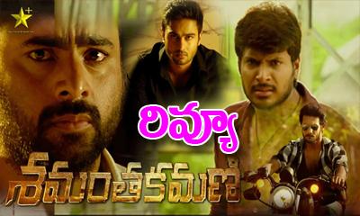 Telugu Shamantakamani Review-- Movie Reviews Shamantakamani Review---