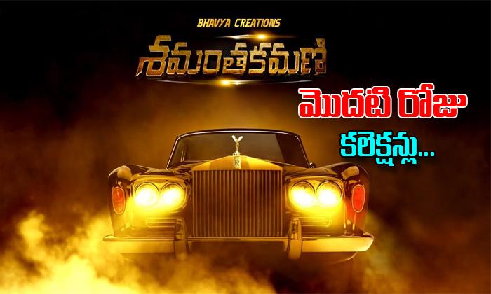 TeluguStop.com - Shamantakamani First Day Collections-Latest News - Telugu-Telugu Tollywood Photo Image