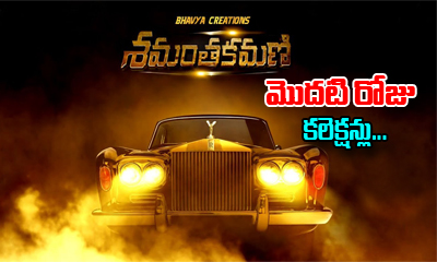 Shamantakamani First Day Collections--Telugu Trending Latest News Updates Shamantakamani First Day Collections---