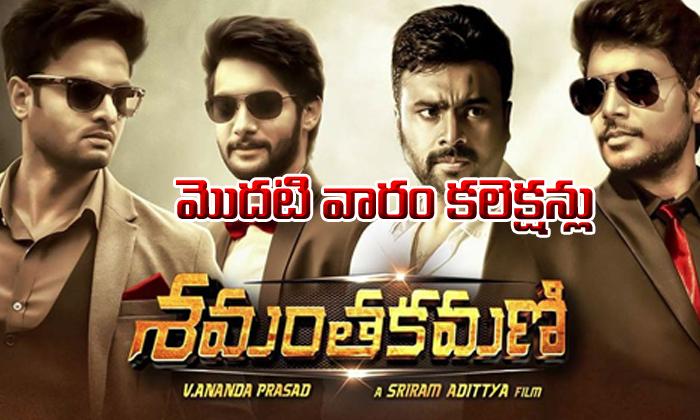 TeluguStop.com - Shamantakamani 1st Week Collections-Latest News - Telugu-Telugu Tollywood Photo Image