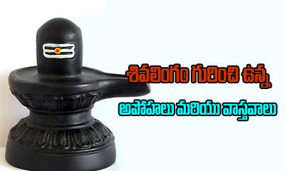 Shiva Lingam Facts And Myths- Telugu Devotional Bhakthi(తెలుగు భక్తి ) Shiva Lingam Facts And Myths---