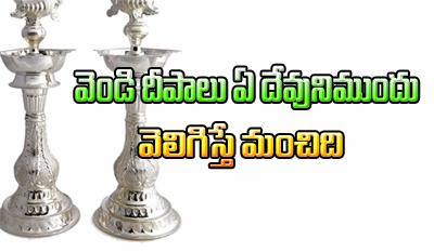 వెండి దీపాలు ఏ దేవుని ముందు వెలిగిస్తే ఎలాంటి ఫలితాలు కలుగుతాయి-Devotional-Telugu Tollywood Photo Image