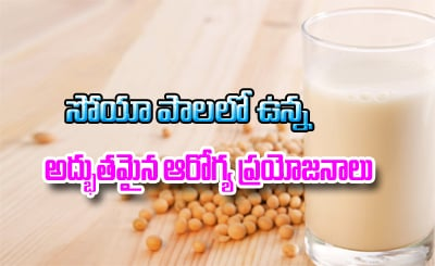 Health Benefits Of Soy Milk- --