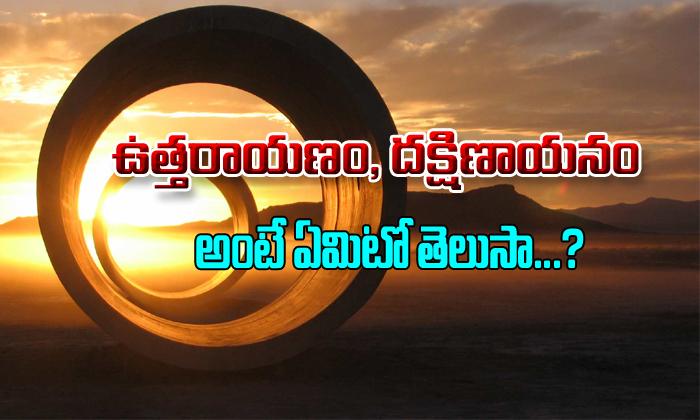 What Is The Meaning Of Uttarayanam And Dakshinayanam- Telugu Devotional Bhakthi(తెలుగు భక్తి ) What Is The Meaning Of Uttarayanam And Dakshinayanam--What Is The Meaning Of Uttarayanam And Dakshinayanam-