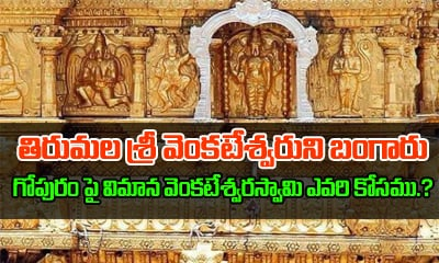 Vimana Venkateswara Swamy History In Telugu-Devotional-Telugu Tollywood Photo Image