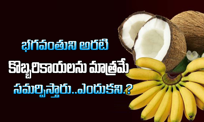 Why Offer Coconut Banana God Did You Know