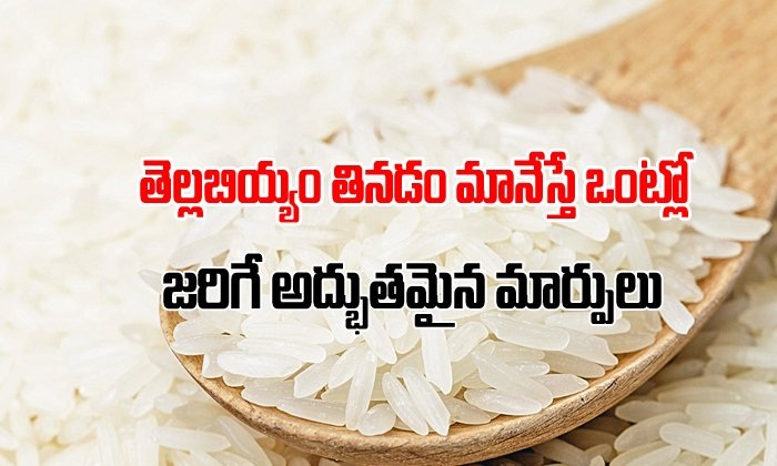 What Happens When You Stop Eating White Rice ?