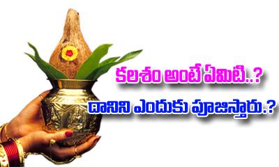 కలశం అంటే ఏమిటి దానిని ఎందుకు పూజిస్తారు -Importance Of Kalasam In Hindu Religion - -Devotional-Telugu Tollywood Photo Image